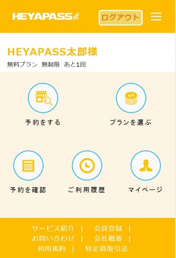 heyapass_membertopsample